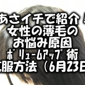 あさイチで紹介!女性の薄毛のお悩み原因と対策・ボリュームアップ術・克服方法(6月23日)