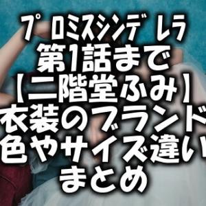 プロミス・シンデレラ第1話まで【二階堂ふみ】衣装のブランド/色やサイズ違いまとめ