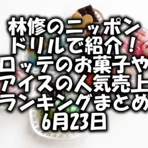 林修のニッポンドリルで紹介!ロッテのお菓子やアイスの人気売上ランキングまとめ6月23日