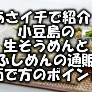 あさイチで紹介!小豆島の生そうめんとふしめんの通販・茹で方のポイント(6月24日)