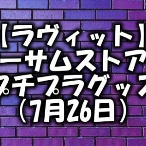 【ラヴィット】オーサムストアのプチプラグッズは何?(7月26日)