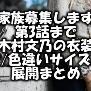 【家族募集します】第3話まで・木村文乃の衣装/色違いサイズ展開まとめ