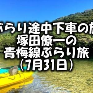 【ぶらり途中下車の旅】塚田僚一の青梅線ぶらり旅(7月31日)