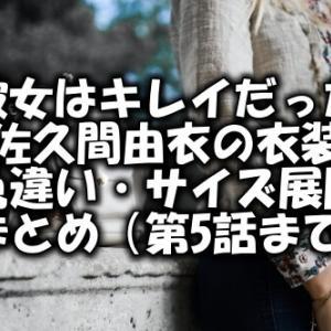 【彼女はキレイだった】佐久間由衣の衣装/花柄シャツ色違い・サイズ展開まとめ(第5話まで)