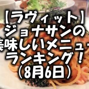 【ラヴィット】ジョナサンランキング!美味しいメニューとデザートはどれ?(8月6日)