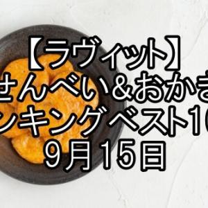 【ラヴィット】せんべい&おかきランキングベスト10!新しいお気に入りは?9月15日