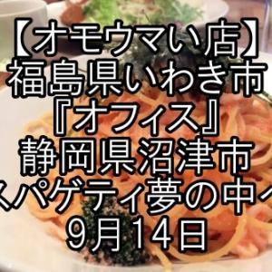 【オモウマい店】福島県いわき市『オフィス』静岡県沼津市『スパゲティ夢の中へ』9月14日
