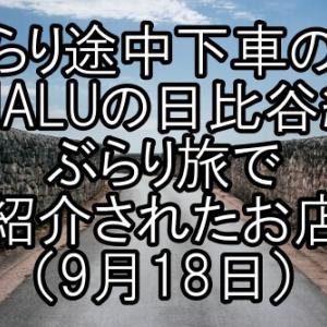 【ぶらり途中下車の旅】IMALUの日比谷線ぶらり旅で紹介されたお店(9月18日)