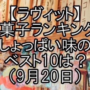 【ラヴィット】駄菓子ランキング!しょっぱい味のベスト10は?(9月20日)