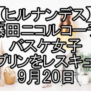【ヒルナンデス】藤田ニコルのコーデ!バスケ女子エブリンをレスキュー(9月20日)