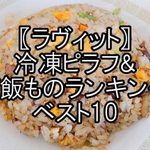 〖ラヴィット〗冷凍ピラフ&ご飯ものランキング!ベスト10は何?9月21日