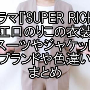 ドラマ『SUPER RICH』江口のりこの衣装・スーツやジャケットのブランドまとめ