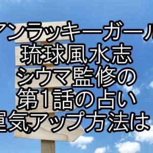 〖アンラッキーガール〗琉球風水志シウマ監修の第1話の占い・運気アップ方法は?