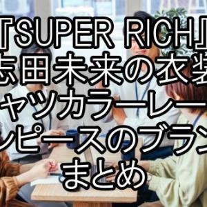 『SUPER RICH』志田未来の衣装/シャツカラーレースワンピースのブランドまとめ