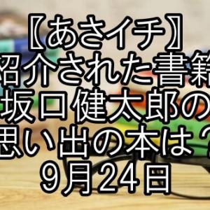 〖あさイチ〗で紹介された書籍や坂口健太郎の思い出の本は?9月24日