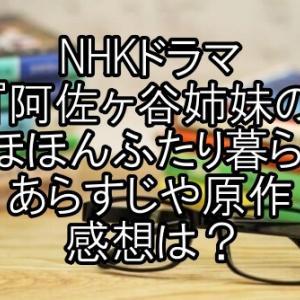 NHKドラマ『阿佐ヶ谷姉妹の のほほんふたり暮らし』あらすじや原作の感想は?