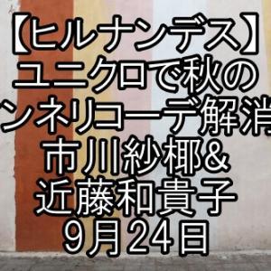 【ヒルナンデス】ユニクロで秋のマンネリコーデ解消!市川紗椰&近藤和貴子9月24日