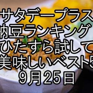 〖サタデープラス〗納豆ランキング!ひたすら試して美味しいベスト5は何?9月25日