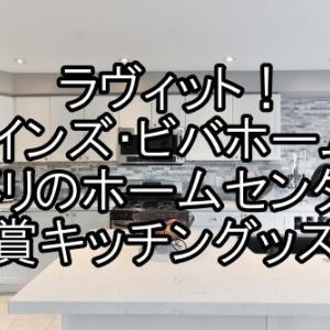 ラヴィット!カインズ・ビバホーム・コメリのホームセンター大賞キッチングッズ編