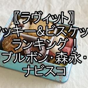 〖ラヴィット〗クッキー&ビスケットランキング!ブルボン・森永・ナビスコ(9月28日)