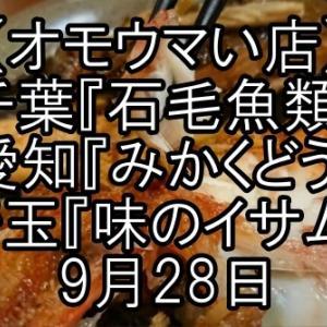 〖オモウマい店〗千葉『石毛魚類』愛知『みかくどう』埼玉『味のイサム』はどこ?9月28日