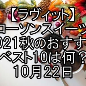 【ラヴィット】ローソンスイーツ2021秋のおすすめベスト10は何?10月22日放送