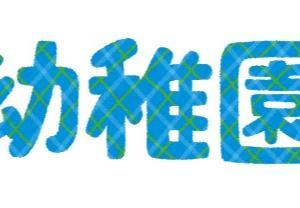 【小学受験】短期間で合格できる家庭環境②【第5話】