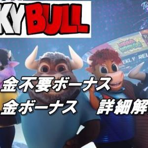 Lucky Bull(ラッキーブル)の入金不要ボーナス、入金ボーナス詳細