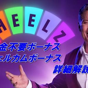Wheelzカジノの入金不要ボーナス、入金ボーナス詳細解説!