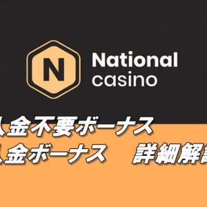 ナショナルカジノの入金不要ボーナス、入金ボーナス(ウェルカムボーナス)