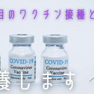 2回目接種と発熱