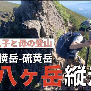 [親子登山] 南八ヶ岳の縦走記録