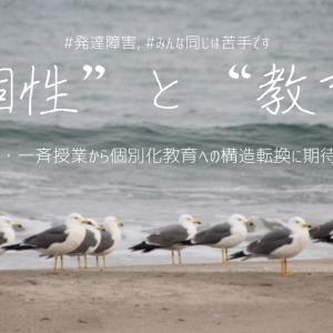 """個性と教育環境のすり合わせ:""""画一・一斉""""から""""個別化""""への期待"""