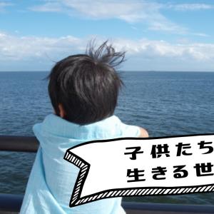 大阪の教育委員会に呼ばれた話