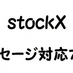 stockX 住所登録エラー『The address you have entered cannot be verified』対応方法・意味まとめ