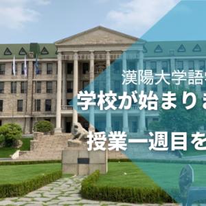 【漢陽大学語学堂】学校が始まりました!授業一週目を終えて