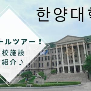 漢陽大学スクールツアー!学校施設を紹介♪