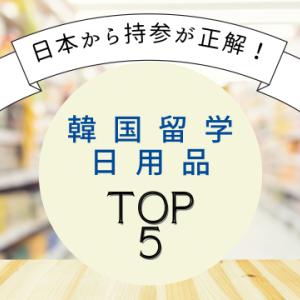 「韓国だと高い…」韓国留学で日本から持参が正解な日用品TOP5