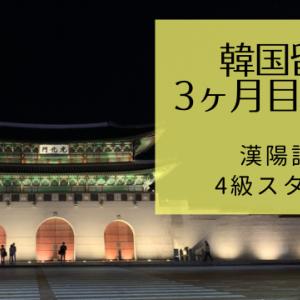 韓国留学3か月目の所感【漢陽語学堂4級がスタートしました!】