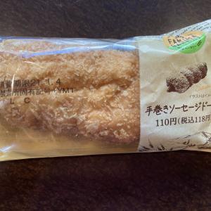 ファミリーマートの手巻きソーセージドーナツが好きなんです!