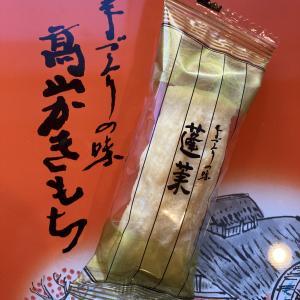 高山のかき餅は贈り物にも、自分用にも何度も食べたい一品。