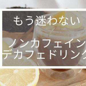 ノンカフェインの飲み物もう迷わない【お気に入り5選】