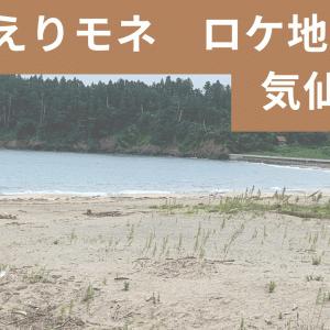 仙台から日帰りできる「おかえりモネ」気仙沼ロケ地巡り