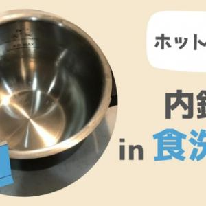 【ホットクック】内鍋を食洗機で洗ってみた【ステンレス製】