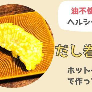 【ホットクック】だし巻き卵を作ったら、油不使用でヘルシー