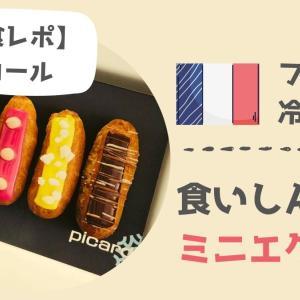【実食レポ】ピカールの「食いしん坊のミニエクレア」