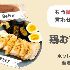 ホットクック:鶏むね肉を低温調理したら驚きの柔らかさに【節約レシピ】