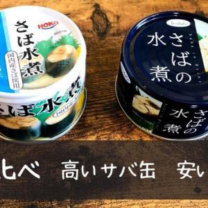 安いサバ缶と高いサバ缶を食べ比べてみた。味の違いはあるのか?