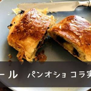 冷食ピカールのパンオショコラを食べてみた【おうち時間でパン屋さん気分】