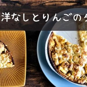 ピカールの洋なしとりんごのタルトが焼くだけ簡単で絶品【実食レポ】